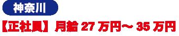 神奈川県【正社員】月給27万円~35万円