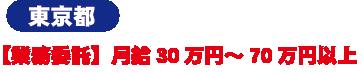 東京都【業務委託】月給30万円~70万円以上