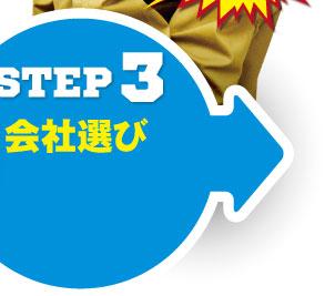 STEP3 会社選び