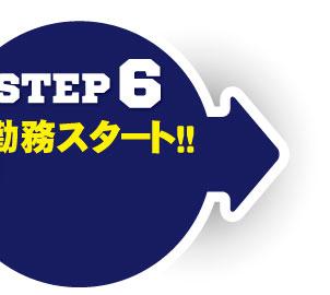 STEP6 勤務スタート‼