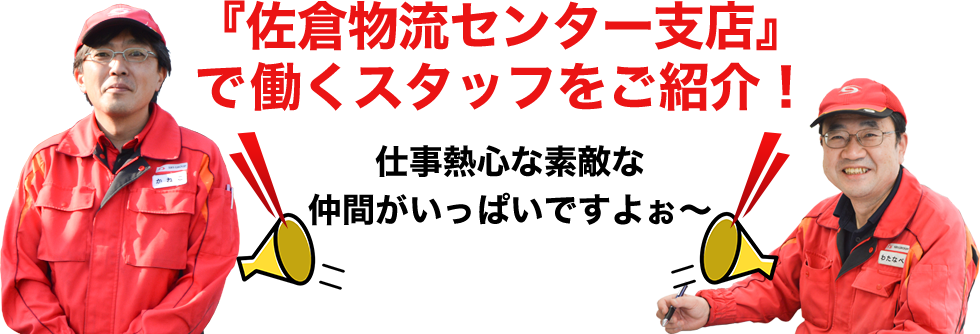 『佐倉物流センター支店』で働くスタッフをご紹介!