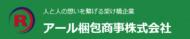 【大阪府茨木市】大阪を拠点にした大型10t中・近距離ドライバーの募集!!
